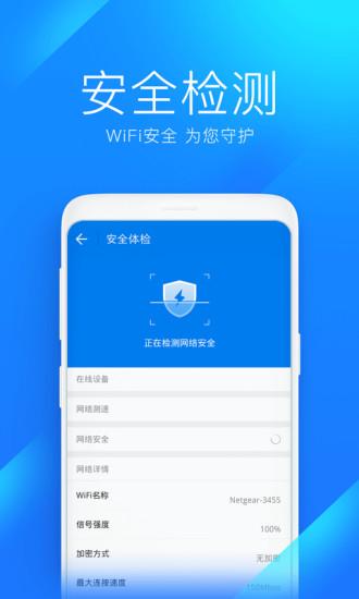 WiFi万能钥匙app安卓版截图3