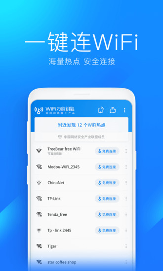 WiFi万能钥匙app安卓版截图2