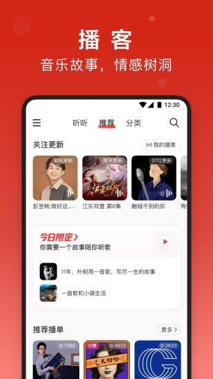网易云音乐app官方版截图4