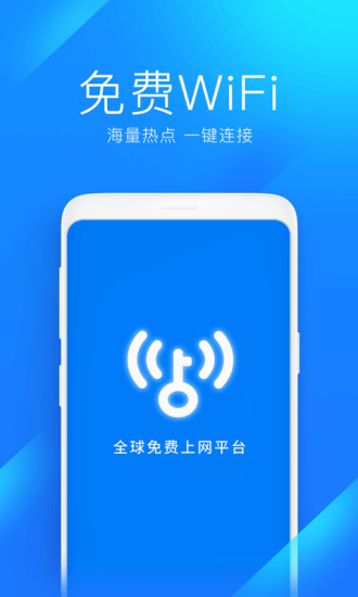 WiFi万能钥匙app安卓版截图1