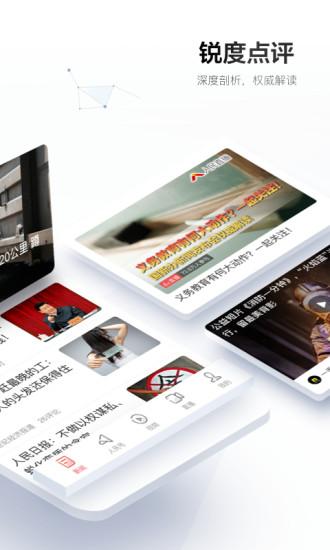 人民日报app官方截图2