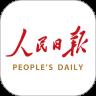 人民日报手机客户端app
