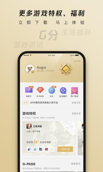 心悦俱乐部专享版app截图3