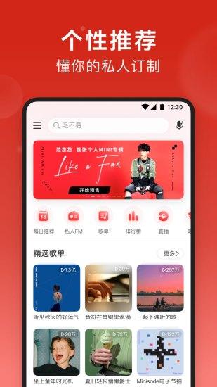 网易云音乐app官方版截图1