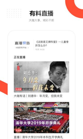 人民日报app官方截图3