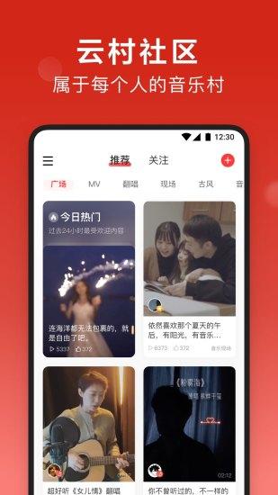 网易云音乐app官方版截图3