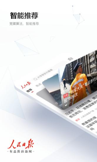 人民日报app官方截图1