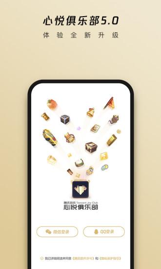 心悦俱乐部专享版app截图1