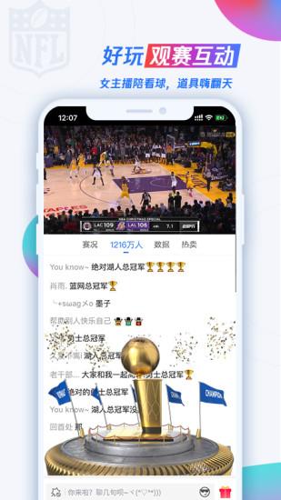 腾讯体育最新安卓版截图3
