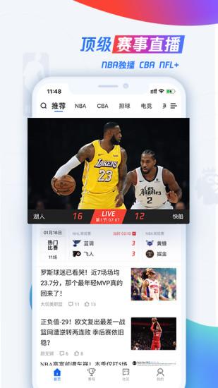 腾讯体育最新安卓版截图1