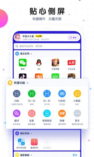 魔秀桌面app官方版截图3