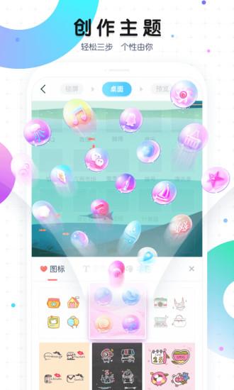 魔秀桌面app官方版截图2