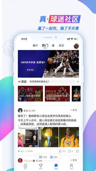腾讯体育最新安卓版截图5