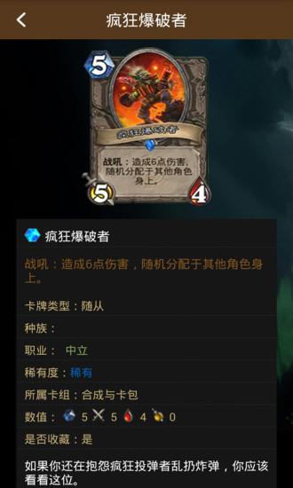 炉石传说盒子2021安卓版截图3