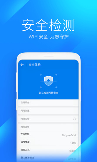 万能钥匙wifi免费下载截图3