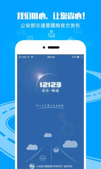 12123交管官方下载app最新版截图1