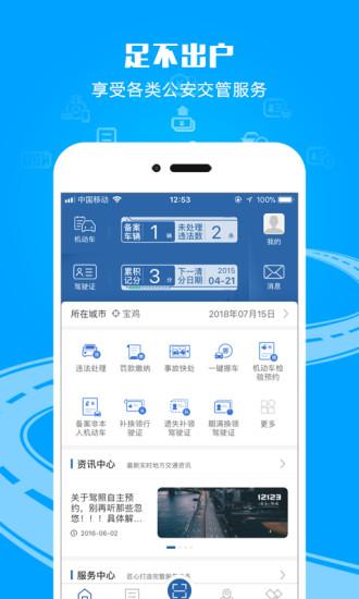12123交管官方下载app最新版截图2