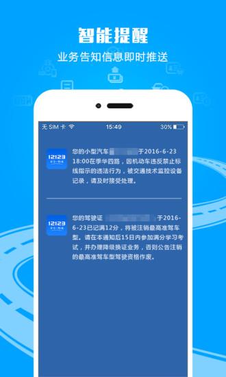 12123交管官方下载app最新版截图4