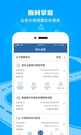 12123交管官方下载app最新版截图3