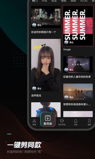 剪映app官方免费版截图4