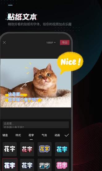 剪映app手机最新版截图2