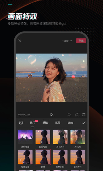 剪映app手机最新版截图3