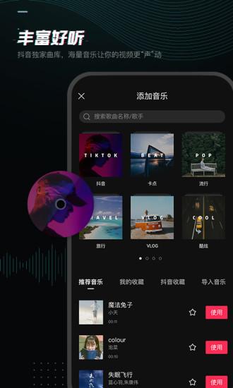 剪映app手机最新版截图5