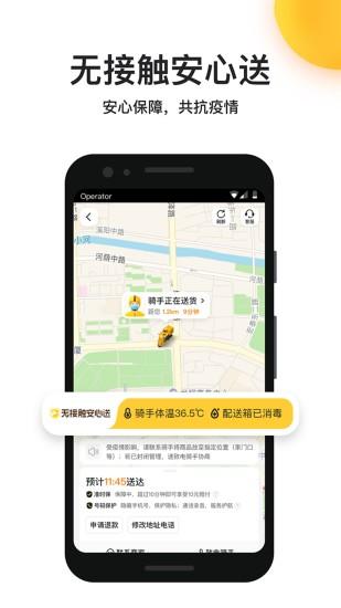 美团外卖手机版app截图2