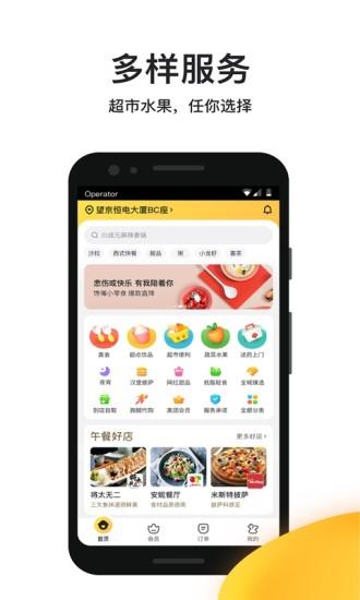 美团外卖手机版app截图4