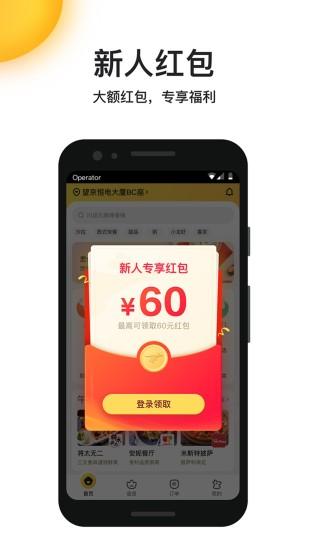 美团外卖手机版app截图3