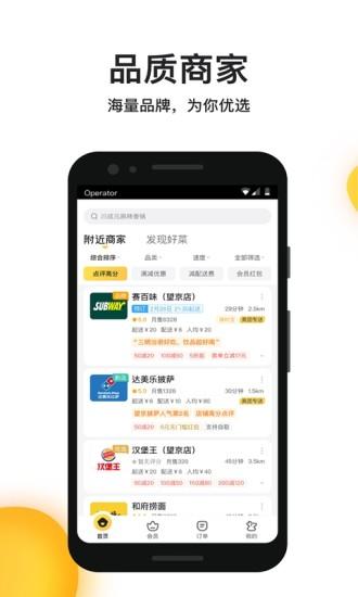 美团外卖手机版app截图5