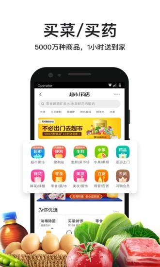 美团外卖手机版app截图1