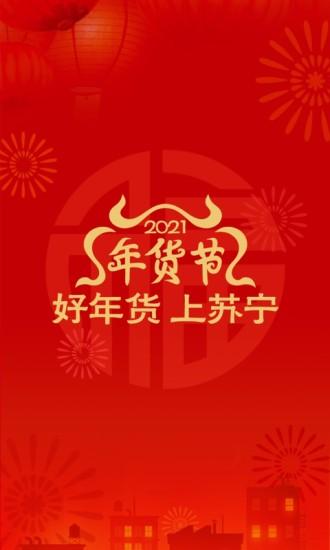 苏宁易购2021最新版截图1