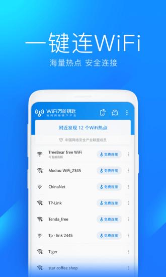 wifi万能钥匙下载app