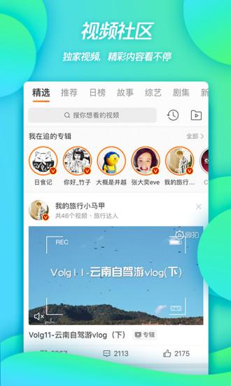 新浪微博app最新版