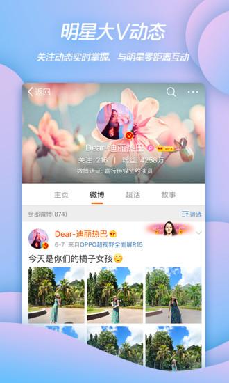 新浪微博app下载