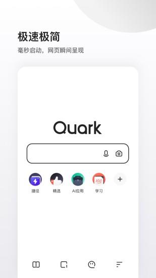 夸克浏览器最新版