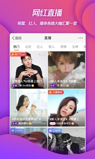 新浪微博app安卓版