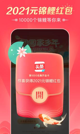 今日头条极速安卓版app