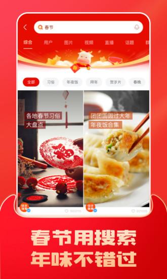 快手短视频下载新版app