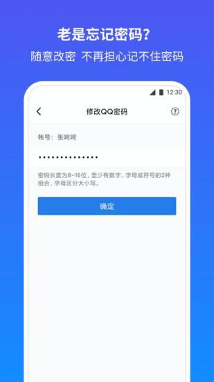 QQ安全中心手机版最新