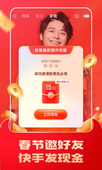 快手极速版app下载官方下载