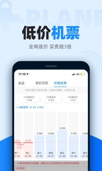 12306智行火车票app官方版