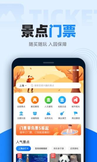 12306智行火车票app官方版下载