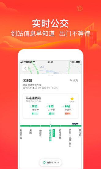 腾讯地图2021最新版下载导航