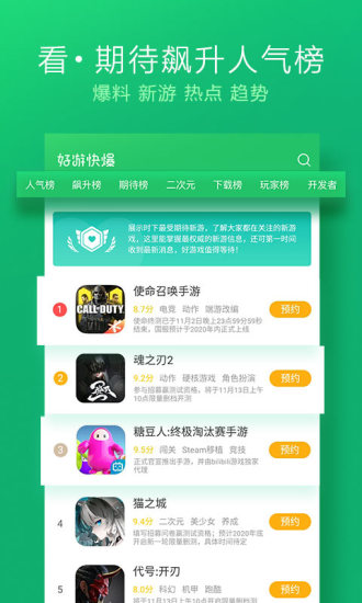 好游快爆app下载安装新版