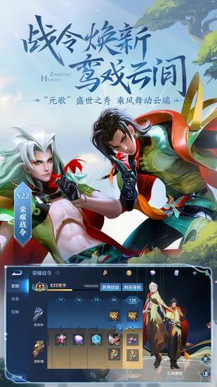 王者荣耀最新版本下载2021下载