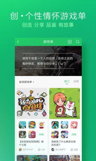 好游快爆app下载安装新版下载