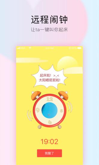 小恩爱app官方版下载