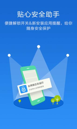 手机应用锁app下载